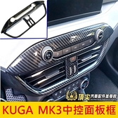 FORD福特【KUGA MK3中控面板框】2020-2021年KUGA 酷卡 內裝卡夢裝飾條