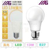 【九元生活百貨】川石 LED燈泡/黃光13W 大廣角 高亮度 省電燈泡 球泡燈 E27