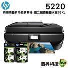 HP OfficeJet 5220【搭63原廠盒裝高容量二組,登錄送$700禮卷】 All-in-One 商用噴墨多功能事務機