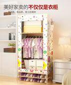 小號布藝實木加固衣櫥 宿舍單人小衣櫃 兒童學生簡易布衣櫃  igo可然精品鞋櫃