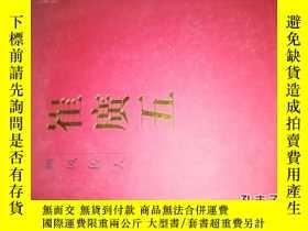 二手書博民逛書店齊派畫風傳人--崔廣五畫集罕見精裝 8開 套盒152577 崔廣