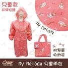 【雨眾不同】 三麗鷗雨衣 My Melody 美樂蒂 前開拉鍊 兒童雨衣