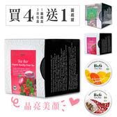 【德國農莊 B&G Tea Bar】// 買4送1 //  組合:多款茶包盒x3 圓鐵盒x1 贈圓鐵盒x1