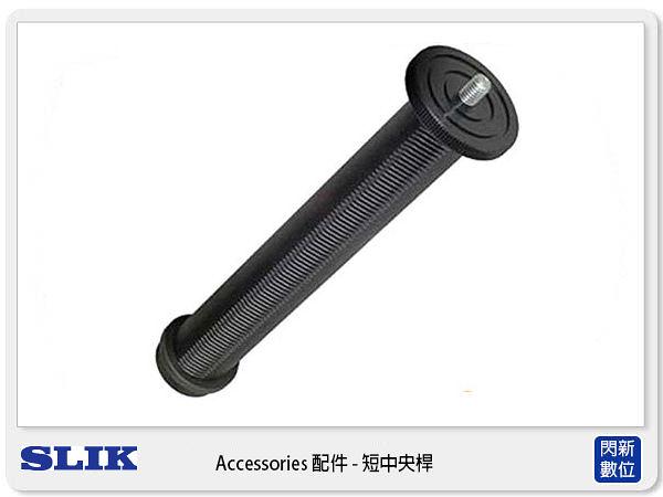 【免運費】SLIK 短中央桿 鋁鎂鈦合金 單眼 立福公司貨 適用 ABLE 300DX 腳架