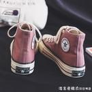 潮鞋1970s高筒帆布鞋女韓版百搭ulzzang2019新款秋鞋布鞋學生板鞋 漾美眉韓衣