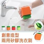 創意造型 兩用矽膠刷 洗衣刷 刷子 衣物 萬用刷 矽膠刷 菜瓜布 清潔刷