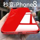 蘋果7plus手機殼8plus男女款iPhone7玻璃i7變8新款潮牌七全包7p潮【狂歡萬聖節】
