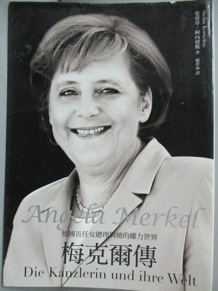 【書寶二手書T8/傳記_CUD】梅克爾傳-德國首任女總理與她的權力世界_史帝芬.柯內留斯