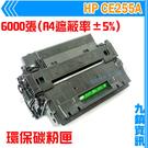 九鎮資訊 HP CE255A 環保碳粉匣...