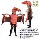 現貨 侏儸紀公園桔翼龍恐龍裝 萬聖節聖誕節服裝造型服化妝舞會派對表演服道具服