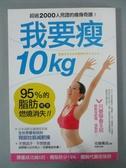 【書寶二手書T7/美容_IBI】我要瘦10kg-背部拉筋減肥操_佐藤萬成