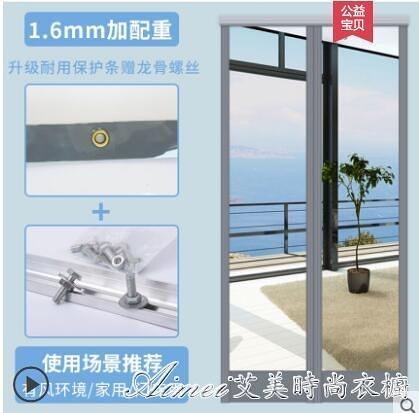 空調門簾磁鐵自吸擋風家用隔斷簾子商用磁吸防冷氣透明塑料pvc軟快速出貨