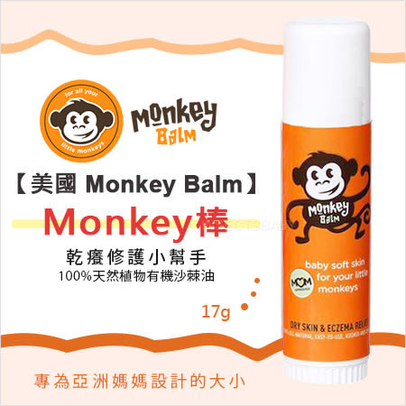 蟲寶寶?【美國 Monkey Balm】蚊蟲咬 皮膚乾癢 修護小幫手 舒緩濕疹 Monkey棒 - 隨身裝 17g