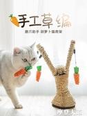 貓抓板貓咪磨爪幼貓練爪器耐磨麻繩逗貓用品小貓爪板寵物磨牙玩具QM『摩登大道』