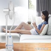 水冷扇 220V林邊噴霧風扇家用大風力搖頭霧化加濕器電風扇水冷降溫靜音落地扇 618大促銷YYJ