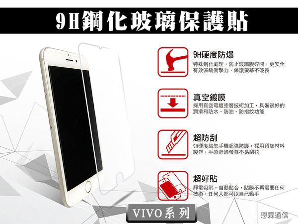 『9H鋼化玻璃貼』VIVO V15 V15 Pro V17 Pro 非滿版 玻璃保護貼 螢幕保護貼 鋼化膜 9H硬度