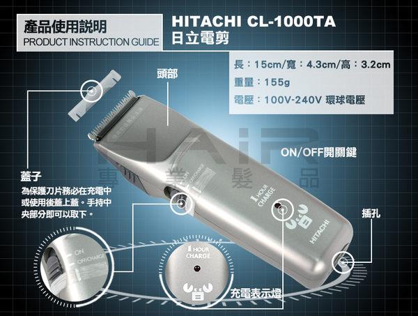 日立HITACHI CL-1000TA電剪 環球電壓 快充【HAiR美髮網】