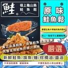 極上龜山島 宜蘭營養鮭魚鬆