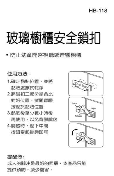 玻璃櫥櫃安全護扣_CY-HB118