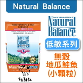 Natural Balance〔NB無穀地瓜鮭魚小型犬配方,4.5磅〕