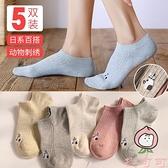 5雙裝 襪子女短襪純棉淺口春夏季薄款可愛日系船襪女隱形【桃可可服飾】