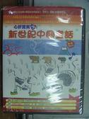 【書寶二手書T7/少年童書_OHS】心肝寶貝7新世紀中國童話_10CD