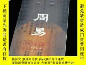 二手書博民逛書店罕見新注今譯中國古典名著叢書:周易Y26980 張善文 註譯 花