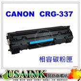 促銷價☆ Canon CRG337 / CRG-337 相容碳粉匣  適用MF212w/MF216n/MF229dw/MF232w/MF244dw/MF236n/MF249dw