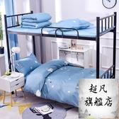 床上四件套 網紅款水洗棉四件套床上用品學生寢室宿舍被套床單人三件套少女心-10週年慶