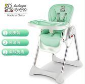 寶寶餐椅 兒童餐椅多功能可折疊便攜式嬰兒椅子吃飯餐桌椅座椅桌凳BL 年終尾牙【快速出貨】