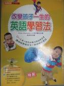 【書寶二手書T6/語言學習_OOU】改變孩子一生的英語學習法_Anne Akamatsu,鈴木薰/合著 , 高淑珍/譯