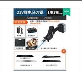 電動馬刀鋸鋰電往復鋸充電式萬能家用小型手持鋸子戶外大功率電鋸 酷男精品館