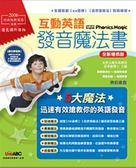 (二手書)全新增修互動英語發音魔法書