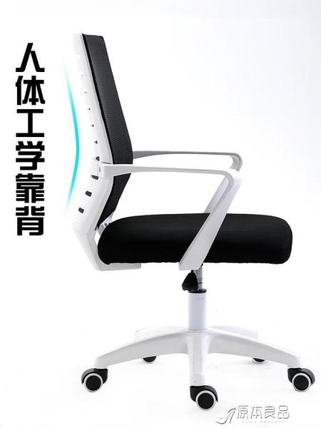 電腦椅家用懶人靠背遊戲椅子現代簡約學生宿舍座椅轉椅會議辦公椅 雙11推薦爆款