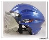 【GP5 A039 039 雪帽 安全帽 明藍】內襯可拆洗+空氣導流系統