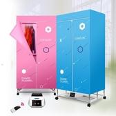 乾衣機 可折疊乾衣機家用烘乾機定時遙控烘衣機衣服烘乾器速乾殺菌風衣機 玫瑰女孩