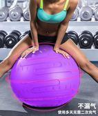 瑜伽球加厚初學健身球兒童孕婦助產平衡球      蜜拉貝爾