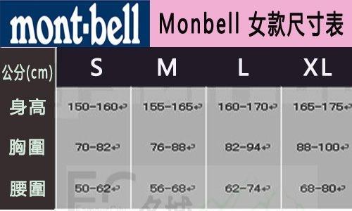 Mont-bell 日本品牌 抗風薄保暖外套 (1106648 GARN 橘紅) 女