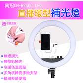 攝彩@南冠CN-R240C LED直播環型補光燈 附單眼相機支架 直播神器 美肌補光燈 攝影燈 雙色溫可調色