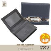 Kinloch Anderson 金安德森 皮夾 英雄Legend 標準版橫式上翻名片夾 KA153005 得意時袋