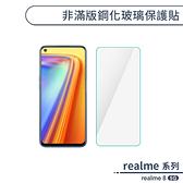 realme 8 5G 非滿版鋼化玻璃保護貼 玻璃貼 鋼化膜 保護膜 螢幕貼 9H鋼化玻璃 H06X3