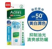 曼秀雷敦 Acnes 藥用美白UV潤色隔離乳30g