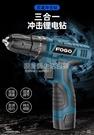 富格沖擊鋰電鑚充電式手鑚小手槍鑚電鑚多功...