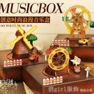 鋼琴音樂盒八音盒情人聖誕節創意禮品生日禮物送男女友女生男朋友 618購物節