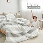 BUHO 天然嚴選純棉單人舖棉兩用被套(4.5x6.5尺)-清朗光宅