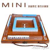 便攜旅行迷你小麻將牌 旅游精品 帶折疊木桌 牌尺 igo 范思蓮恩