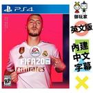 ★御玩家★現貨 PS4 FIFA 20 英文版內建中文字幕 [P420364]