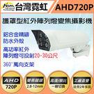 監視器錄影機室外防水變焦攝影機護罩型紅外陣列燈現貨【免運】