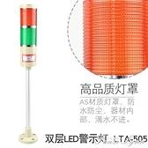 LTA-505 雙色LED報警燈 多層警示燈 機床信號指示燈12v24V 中秋節全館免運