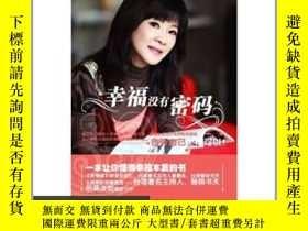 二手書博民逛書店幸福沒有密碼罕見內容無筆記Y162251 吳淡如著 江西高校出版